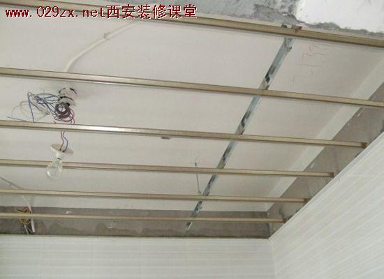 铝扣板吊顶安装--西安装修课堂-西安装修公司 西安