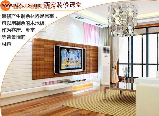 木地板作为电视,沙发,餐厅